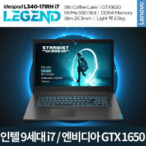 L340-17IRH I7 LEGEND 게이밍노트북/GTX1650+IPS탑재
