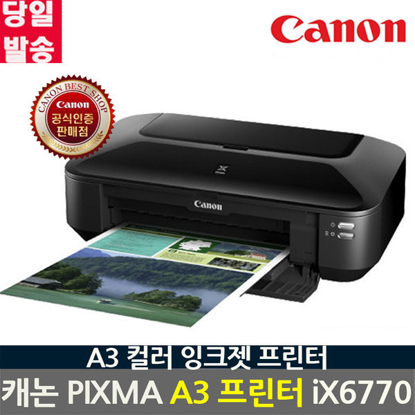 캐논 iX6770 잉크포함 컬러잉크젯프린터 A3용지지원 a