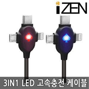 IZEN 3in1 LED 고속충전케이블 블랙 5핀/8핀/C타입
