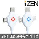 IZEN 3in1 LED 고속충전케이블 화이트 5핀8핀C타입