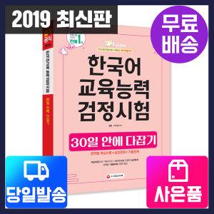 2019 한국어교육능력검정시험 30일 안에 다잡기