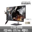 ULTRON 2559G 리얼 144 모니터 일반 GTG1ms/144Hz