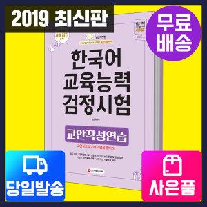 2019 한국어교육능력검정시험 교안작성연습