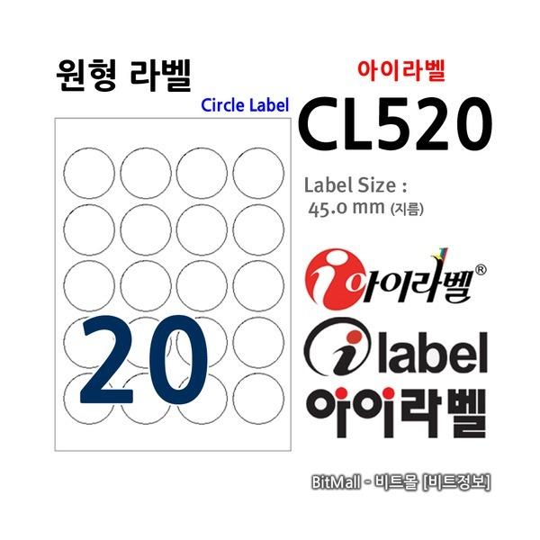 아이라벨 CL520 (원 20칸) 100매 지름45mm 원형라벨