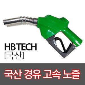 국산/경유고속노즐/주유건/주유기부품/국산정품