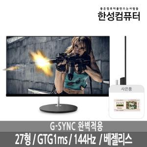 ULTRON 2759G 리얼 144 게이밍 모니터 일반 GTG1ms
