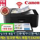 캐논프린터 이코노믹 E4290 잉크젯 팩스 복합기 an
