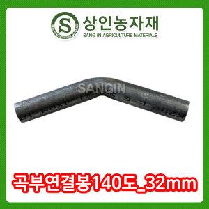 곡부연결봉_140도_32mm/파이프연결봉/상인농자재