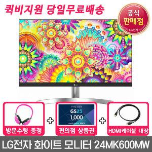 LG전자 24MK600MW 61cm 모니터 화이트 슬림베젤 /Mp