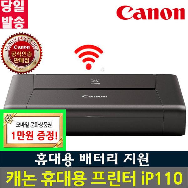 캐논 프린터 IP110 잉크 배터리포함 휴대용프린터 an