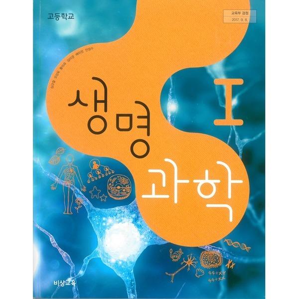 (교과서) 고등학교 생명과학 1 교과서 비상/2015개정/새책수준