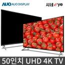 127cm(50) UHD TV M50ACS 대기업패널 패널2년무상