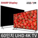 152cm(60) UHD TV C60ACS 대기업패널 패널2년무상