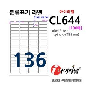 아이라벨 CL644 (136칸) 100매 46x7.988mm 라벨용지