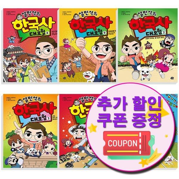 설민석의 한국사 대모험 시리즈 / 아동 학습만화
