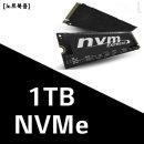 SSD NVME 1TB 추가 (17ZD990-VX50K)