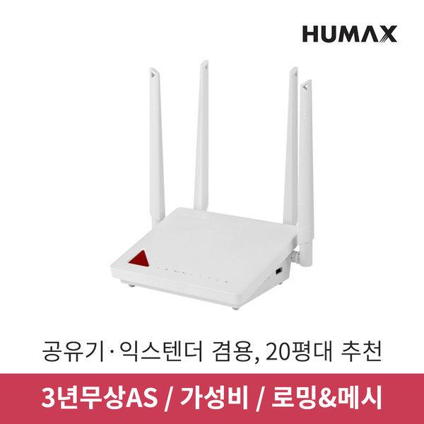 휴맥스 T3Av2 AC1200 유무선 공유기 3년 무상A/S