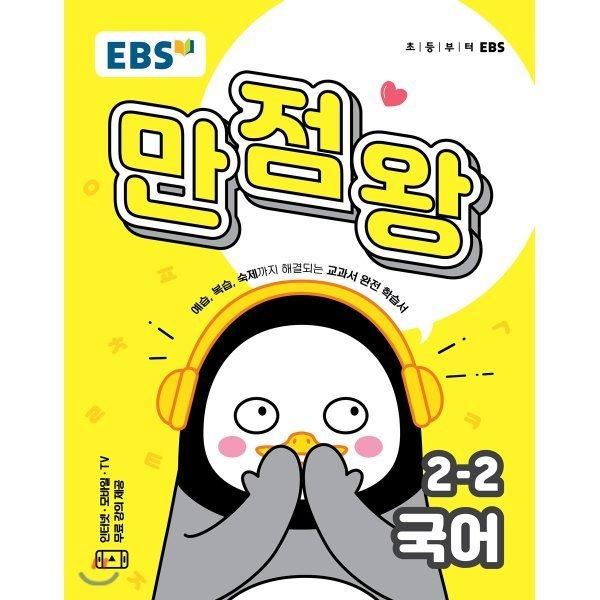 EBS 초등 기본서 만점왕 국어 2-2 (2019년)  한국교육방송공사
