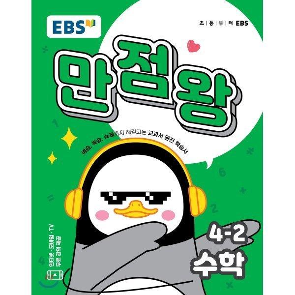 EBS 초등 기본서 만점왕 수학 4-2 (2019년)  한국교육방송공사