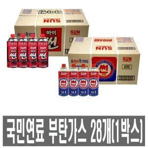 하이썬 부탄가스 X 28개(1박스)/썬연료 X 28개(1박스)