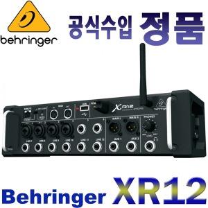 XR12 태블릿용 디지탈 Digital Mixer /XR-12/베링거