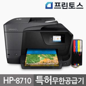 HP-8710 무한잉크프린터 복합기/특허무한공급기/인쇄