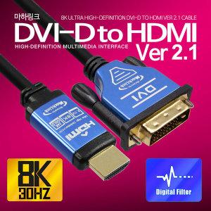Ultra DVI TO HDMI ver2.1 8K 케이블 1.8M ML-D8H018