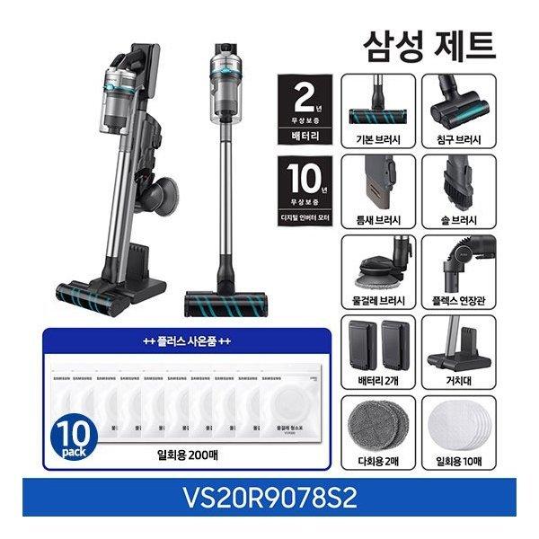 E 삼성 제트 청소기 풀패키지 VS20R9078S3 + 물걸레포 200매