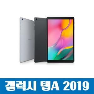 갤럭시탭A 2019 10.1 LTE+WIFI 새상품 전화가능 T515