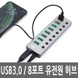 USB3.0 허브 멀티 8포트 유전원 분배기 PC 확장 연결