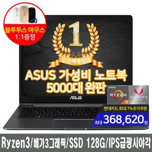 라이젠노트북ASUS X505ZA-BQ473 5000대완판