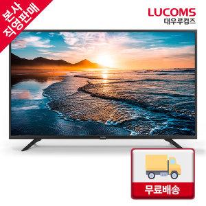 대우루컴즈 UHD 55인치 스마트TV 스탠드형 무료배송