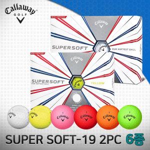 캘러웨이 2019 슈퍼소프트 2pc 무광 골프공 6종