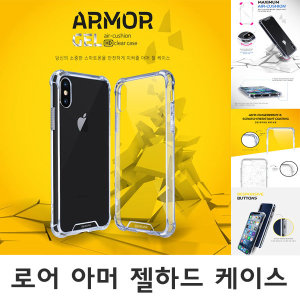 로어 아머 젤하드 케이스 N950 (갤럭시노트8)