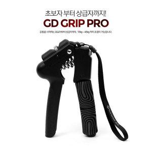 지디그립 프로 GD GRIP Pro (NYLON) 악력기 13~45kg