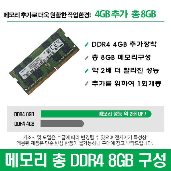 메모리 DDR4 4GB추가 (총 8GB만들기) X505ZA 전용
