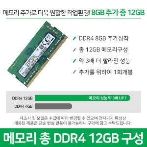 메모리 DDR4 8GB추가 (총 12GB만들기) X512DA 전용