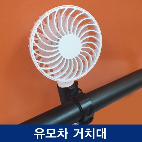 휴대용 유모차 선풍기 거치대/자전거/차량헤드
