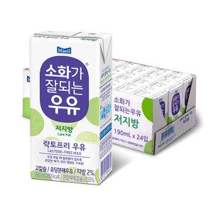 소화가 잘되는 우유 저지방 190mlx24팩 우유 흰우유