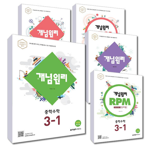 (2019년) 개념원리 중학수학/문제기본서 RPM 중 1/2/3학년 -1학기 -2학기 (선택)