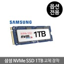 NVMe 1TB 업그레이드 NT930SBE-K58A 전용