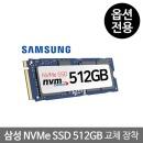 NVMe 512GB 업그레이드 NT930QBV-A28A 전용