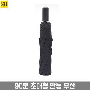 샤오미 90분 초대형 만능우산 양산/우산 원터치 UV차단