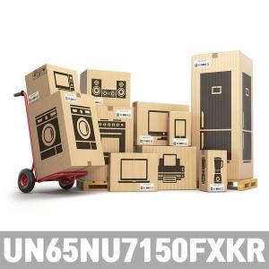 가전월드 UN65NU7150FXKR 스탠드 3일특급설치