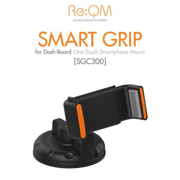 리큐엠 Smart Grip 차량용 대쉬보드 거치대 SGC300