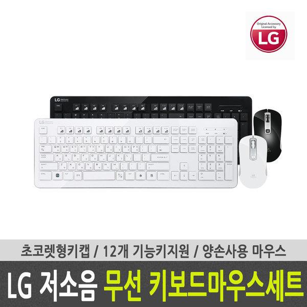 MKS-3000 (블랙) 저소음/무선/키보드/마우스세트