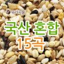국산 혼합15곡 1kg 2018년 국산 잡곡 소포장