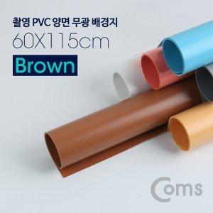 Coms 촬영 PVC 양면 무광 배경지 (60x115cm) Brown 무