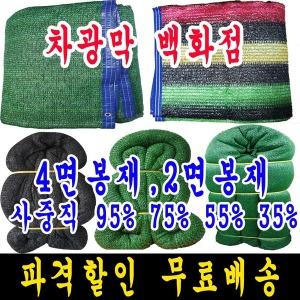 차광막/봉재차광막/차광막백화점/그늘막/햇빛가리개