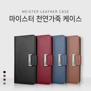 LG Q9 마이스터 천연가죽 다이어리 케이스/LM-Q925